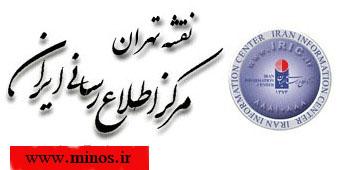 • نقشه تهران مرکز اطلاع رسانی ایران برای موبایل - جاوا